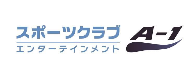 スポーツクラブ エンターテインメント A-1